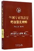 全国专家型法官司法意见精粹(新型盗窃罪与量刑制度卷)