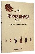 华中昆虫研究(**0卷)