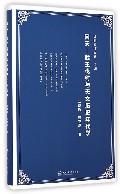 回天--武王伐纣与天文历史年代学(精)/江晓原作品集