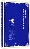 世界历史上的星占学(精)/江晓原作品集
