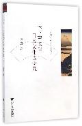 木下杢太郎日本文化论研究