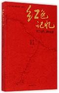 红色记忆--中东铁路上的中国梦