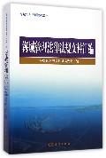 海域管理法律法规文件汇编(海域管理培训教材)