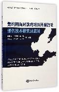 集约用海对渤海海洋环境影响评估技术研究及应用/海洋公益性行业科研专项系列丛书