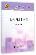 工程项目评价(普通高等教育十二五规划教材)