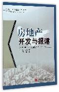 房地产开发与报建(高等职业技术院校房地产类规划教材)