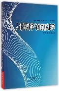人体解剖学与组织胚胎学(高职高专护理专业十二五规划教材)