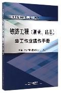 铁路工程<测量路基>施工作业操作手册/施工标准化作业系列丛书