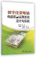 数字化变电站电能质量监测系统设计与实践