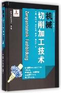 机械切削加工技术(精)/德国先进制造技术丛书