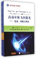 高功率和飞秒激光--性质材料与应用(精)/国防科技著作精品译丛