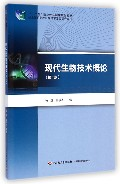 现代生物技术概论(第2版十二五职业教育国家规划教材)