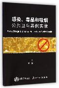感染毒品和吸烟(公共卫生案例实录)
