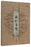 国际汉学(冬之卷2014.12总**期)