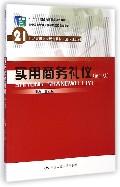 实用商务礼仪(第2版21世纪高职高专规划教材)/通识课系列