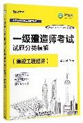 一级建造师考试试题分类精解(建设工程经济全国建造师执业资格考试用书)