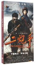 DVD二炮手(8碟装)