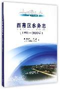 西青区水务志(1991-2010年)(精)/天津水务志丛书