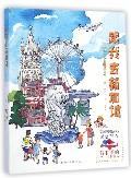 跟我去新加坡