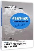 蓝色星球的尴尬--地球水资源危机及其应对/回望家园丛书