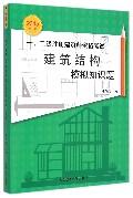 一\二级注册建筑师资格考试建筑结构模拟知识题(2015第8版)
