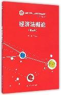 经济法概论(附光盘第3版新编21世纪远程教育精品教材)/经济与管理系列