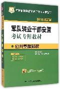 公共基础知识(2015*新版军队转业干部安置考试专用教材)