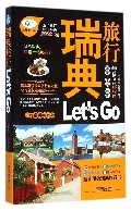 瑞典旅行Let's Go(*新第2版)/亲历者旅行指南