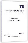 接发列车作业(TB\T1500.1至1500.8)/中华人民共和国铁道行业标准
