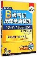 2014.12B级考试历年全真试题(附光盘3级\B级考生适用14.6-09.12)