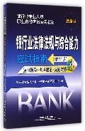 银行业法律法规与综合能力应试指南(附光盘精华版*新版银行业专业人员职业资格考试专用教材)