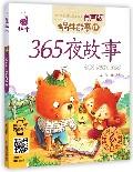 365夜故事(有声版)/蜗牛故事绘