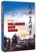 光荣的民族军(中国人民解放军第五军征战纪实)