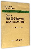2015放射医学技术<士>资格考试全真模拟与解析/卫生专业技术资格考试辅导丛书