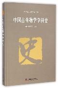中国古生物学学科史