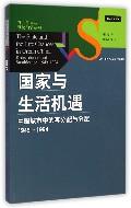 国家与生活机遇(中国城市中的再分配与分层1949-1994)/理论前沿系列/社会学译丛