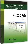 化工CAD(精细化学品生产技术专业群重点建设教材)