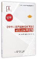 *新中华人民共和国反间谍法释义及实用指南(中华人民共和国法律释义及实用指南)