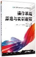 操作系统原理与实训教程(应用型本科院校计算机教育规划教材)