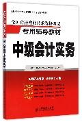 中级会计实务(全国会计专业技术资格考试专用辅导教材)