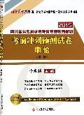 考前冲刺预测试卷(申论第3版2015四川省***录用考试专用系列教材)