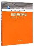信息管理导论(第3版高等学校信息管理与信息系统专业系列教材)