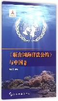 联合国海洋法公约与中国/中国海洋