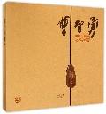 曹智勇雕塑作品集(共2册)(精)