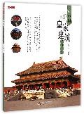 中国皇家建筑百问百答