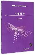 广告设计(高等学校数字媒体专业规划教材)