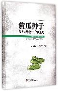 黄瓜种子及幼苗特性的研究