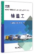 铸造工/轨道交通装备制造业职业技能鉴定指导丛书