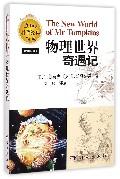 物理世界奇遇记(20世纪科普经典特藏)