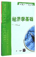 经济学基础(普通高等职业教育十二五规划教材)